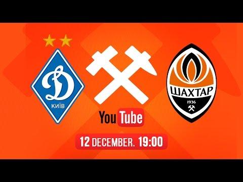 Динамо – Шахтер. Полный матч | Dynamo vs Shakhtar. Full game