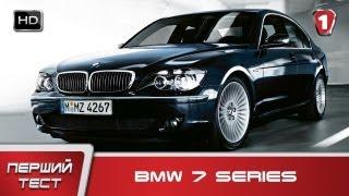 "BMW 7 series. ""Первый тест"" в HD."