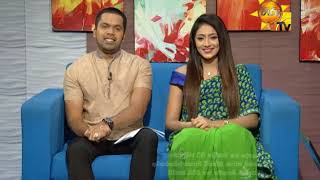 Hiru TV Morning Show EP 1549 | 2018-08-22
