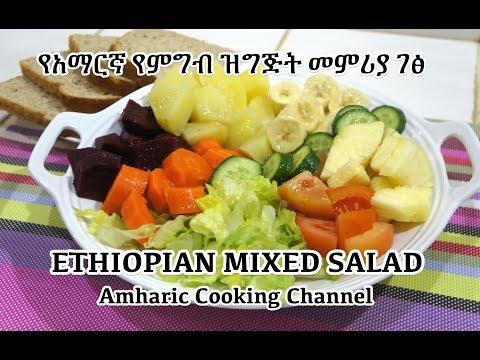 Ethiopian Mixed Salad - Amharic - የአማርኛ የምግብ ዝግጅት መምሪያ ገፅ