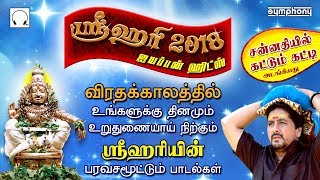 Srihari Ayyappan Hits Songs
