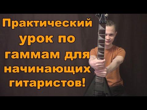 Практический урок по гаммам для начинающих гитаристов!