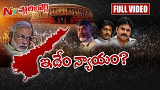 Why is Central Govt Neglecting Andhra Pradesh in #APSpecialStatus Issue? || Story Board