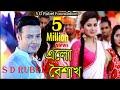 Elo Boishakh Full Song (এলো বৈশাখ) | S D Rubel |Bangla New Music Video 2018 | S D Rubel | Popy