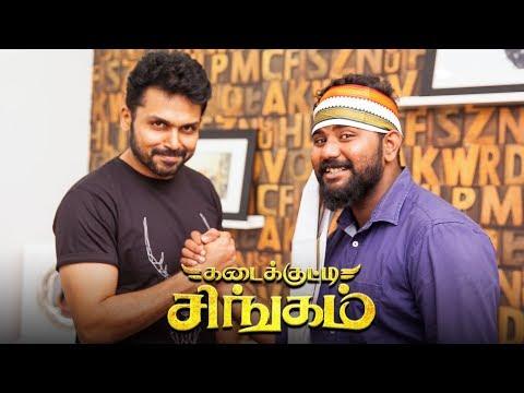 Kadaikuttysingam - Karthi's exclusive interview with Ashiq | 2D Entertainment | Suriya | Pandiraj