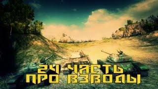 "Вся правда о World of Tanks #24 ""Про взвода"" ver.2"