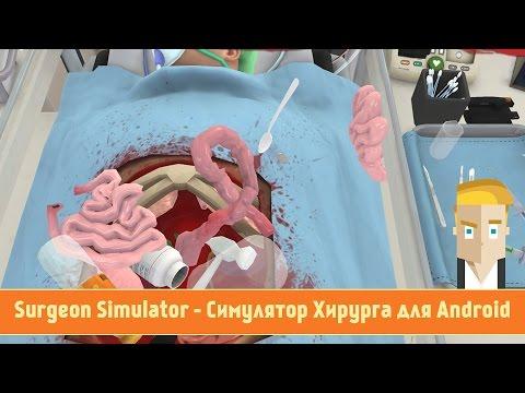 Surgeon Simulator - Симулятор Хирурга для Android