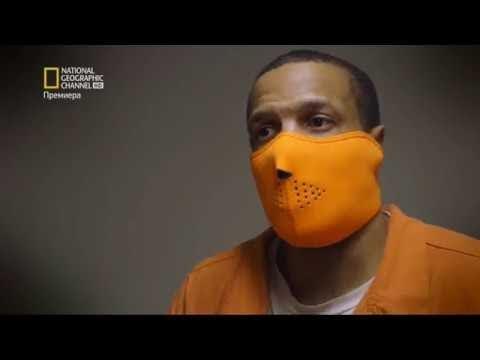 National Geographic - Наркотици ООД : Наркомани в затвора BG AUDIO