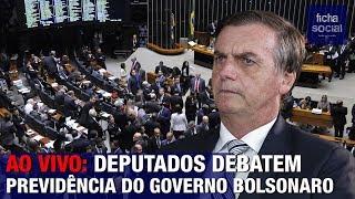 AO VIVO: VOTAÇÃO DA REFORMA DA PREVIDÊNCIA DO GOVERNO JAIR BOLSONARO / PAULO GUEDES - DEPUTADOS