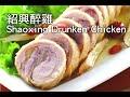 【楊桃美食網】紹興醉雞Shaoxing Drunken Chicken