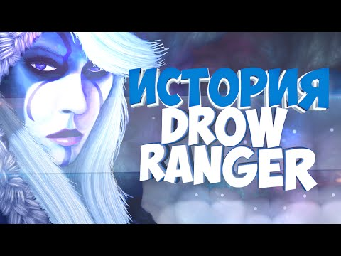 История персонажа Тракса (Drow Ranger/Sylvanas Windrunner) №5