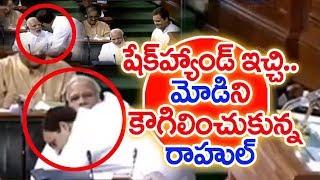 Earthquake hits Lok Sabha | Rahul hugs Modi | సభలో రాహుల్ గాంధీ షాక్.. మోదీకి హగ్, షేక్ హ్యాండ్..!