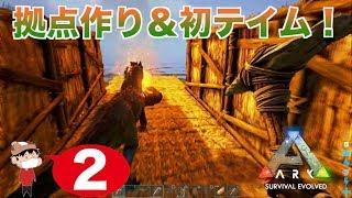 #2【PS4】ARK SURVIVAL EVOLVED ~拠点作り&初テイム!~