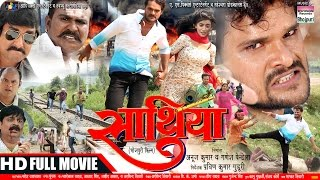SAATHIYA | Khesari Lal Yadav, Akshara Singh | FULL BHOJPURI MOVIE | ACTION MOVIE