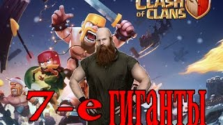 max гиганты лвл 7 clash of clans