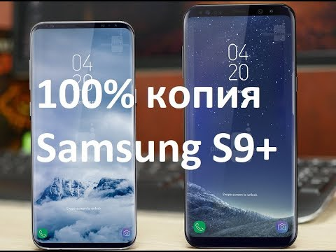 NEW 100% реплика SAMSUNG S9+ (PLUS) от SHOPgsm.by
