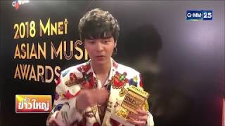 """ดาราแลนด์ - """"The TOYS"""" คว้ารางวัล จากงาน 2018 MAMA Premiere in Korea"""