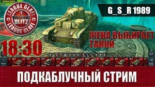 WoT Blitz - Подкаблучный стрим: жена выбирает танки. - World of Tanks Blitz (WoTB)
