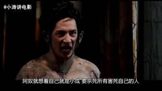 小涛讲电影:几分钟看完泰国恐怖电影《鬼虐杀》