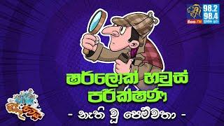 JINTHU PITIYA | @Siyatha FM 06 10 2021