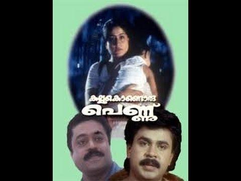Kallu Kondoru Pennu | Full Malayalam Movie Online | Suresh Gopi, Dileep And Vijayashanti. video
