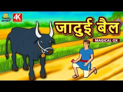 जादुई बैल - Hindi Kahaniya for Kids   Stories for Kids   Moral Stories   Koo Koo TV Hindi thumbnail