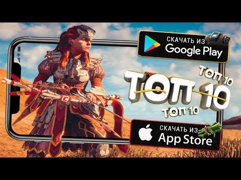 ⚡ТОП 10 ИГР НА АНДРОИД & iOS (Оффлайн/Онлайн) / Lite Game