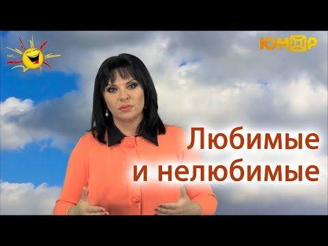 Наталья Толстая - Любимые и нелюбимые