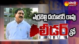 TRS Leader Errabelli Dayakar Rao Exclusive Interview | Sakshi 'LEADER' Special Show