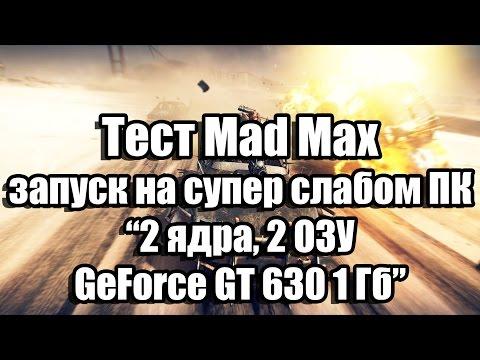 Тест Mad Max (Безумный Макс) запуск на супер слабом ПК (2 ядра, 2 ОЗУ, GeForce GT 630 1 Гб)