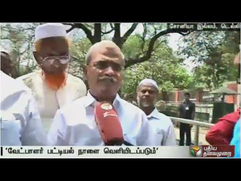 TN Assembly Election 2016: Congress Candidate List in Pondicherry
