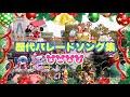 【最新版】歴代【クリスマス】パレートテーマソングメドレー【作業用・勉強用・睡眠用】BGM集