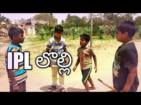 IPL Lolli ! Ipl 2018! My Village Comedy ! Dheeraj Lp