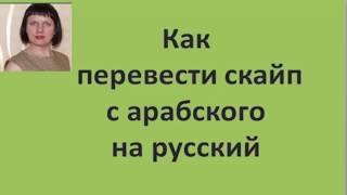 Как перевести скайп с арабского на русский