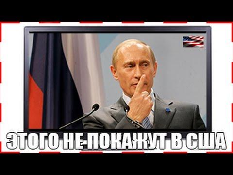 ЭТО ЗАПРЕТИЛИ ПОКАЗЫВАТЬСЯ В США: Самая антиамериканская речь Путина!!!  2016, СЕГОДНЯ