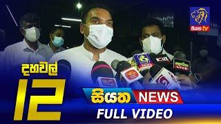 Siyatha News   12.00 PM   11 - 05 - 2021