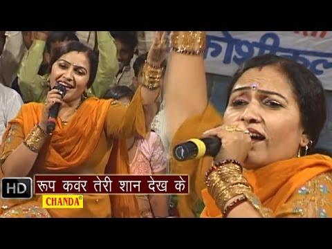 Haryanvi Ragni - Roopkanwar Teri Shan   Mera Joban Dhar Gandase Ki   Rajbala Bahadurgarh video