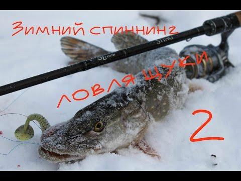 спиннинговая рыбалка на щуку