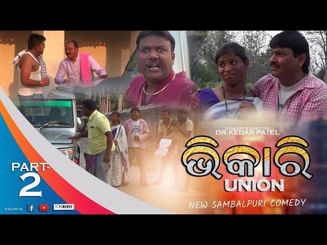Bhikari Union (Part 2) Kedarnath Patel ll New Sambalpuri Comedy ll RKMedia thumbnail