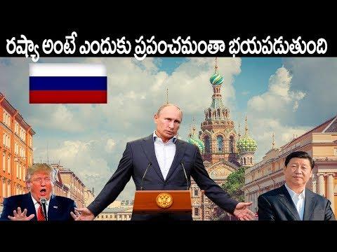 రష్యా అంటే ప్రపంచ దేశాలన్నీ ఎందుకు భయంతో వణుకుతాయి|Why Is Russia The Most Powerful Country In World