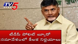 TDP Politburo Meeting Ends : Decides to Start Election Campaign from Tomorrow