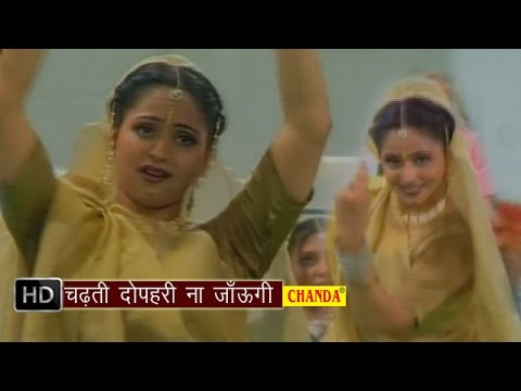 Chadti Dopahari Na Jaugi Thumka Anjali Jain Hindi   Chanda Cassettes video