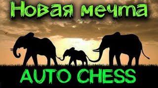 Гроссмейстеры в доте или мастера удачи - Dota Auto Chess лучшие билды