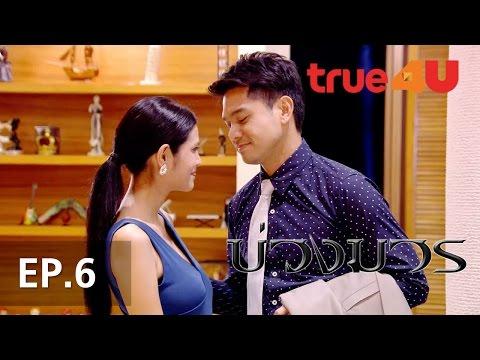 ละคร บ่วงมาร Full Episode 6 - Official by True4uTV