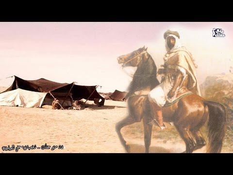 حاتم الطائي | أكرم العرب الذى أبهر العالم thumbnail