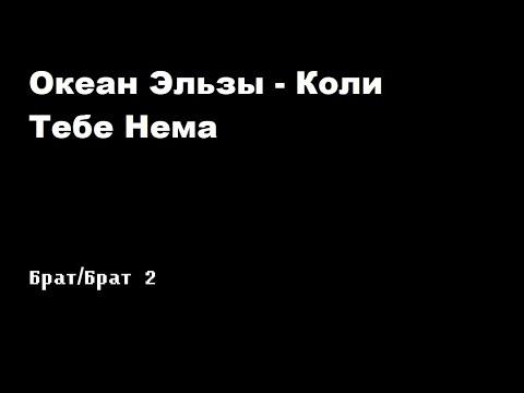 Океан Ельзи - Коли тебе нема
