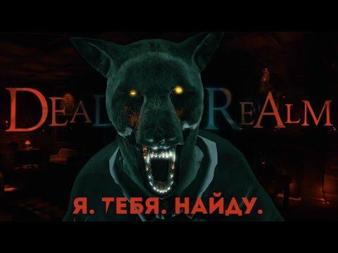 Охотник/Жертва [Dead Realm]