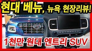 1천만 원대 엔트리 소형 SUV 현대 베뉴, 미국 뉴욕오토쇼에서 최초공개!
