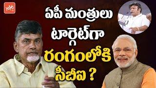 ఏపీ మంత్రులు టార్గెట్ గా రంగంలోకి సీబీఐ? PM Modi Master Plan on Chandrababu Government