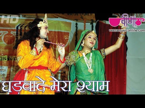 Gharwade Mera Shyam - Rajasthani (marwari) Video Songs video
